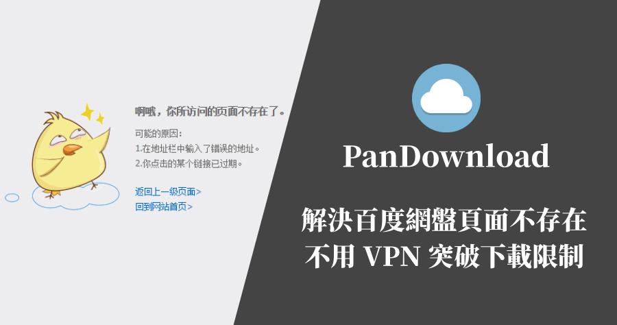 Pandownload 突破百度網盤下載限制