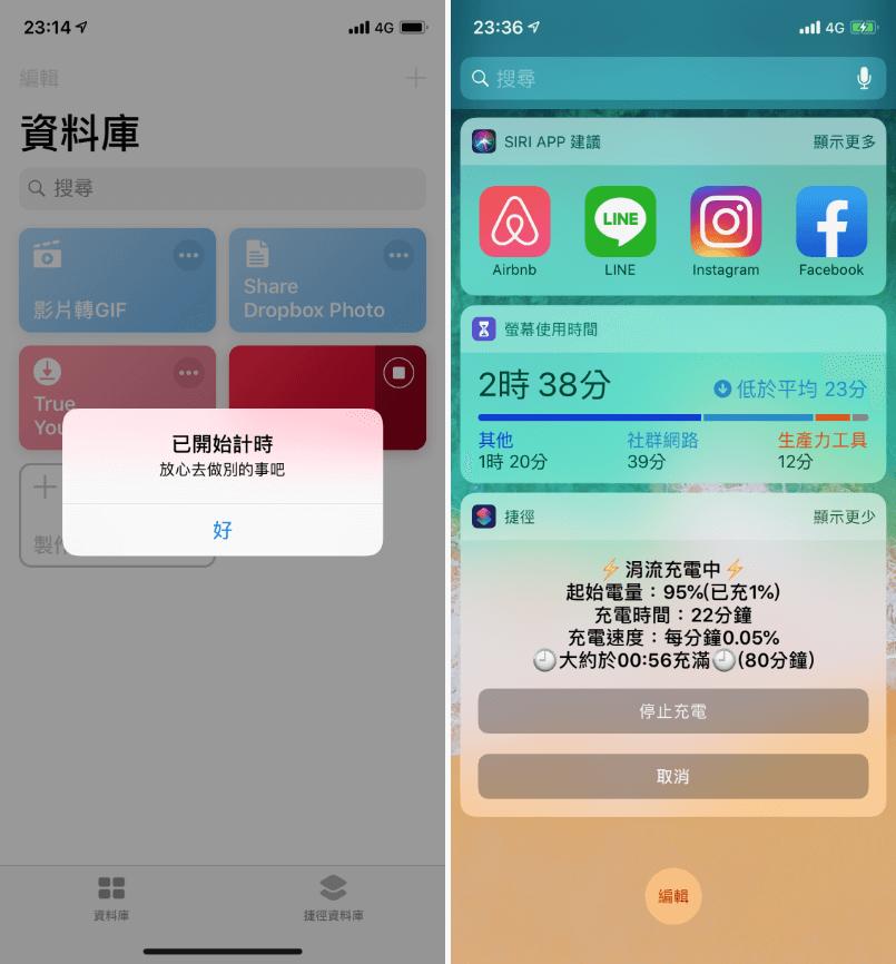 iPhone 充飽電提醒