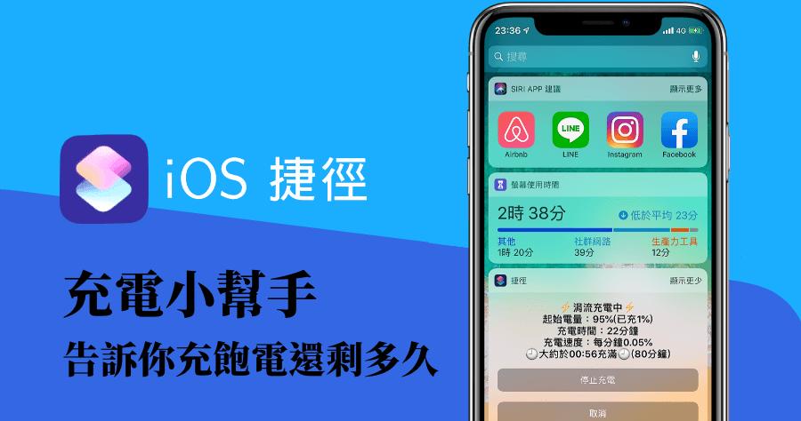 iOS 捷徑
