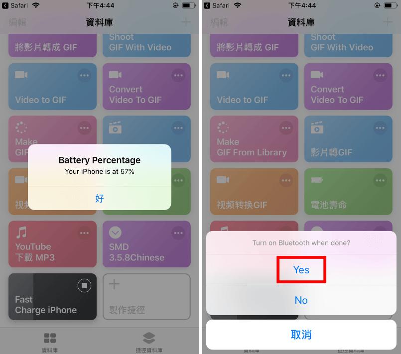 iOS捷徑腳本