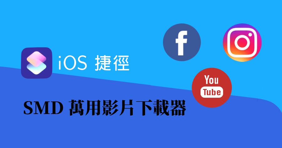 SiPhone 下載 YouTube 影片