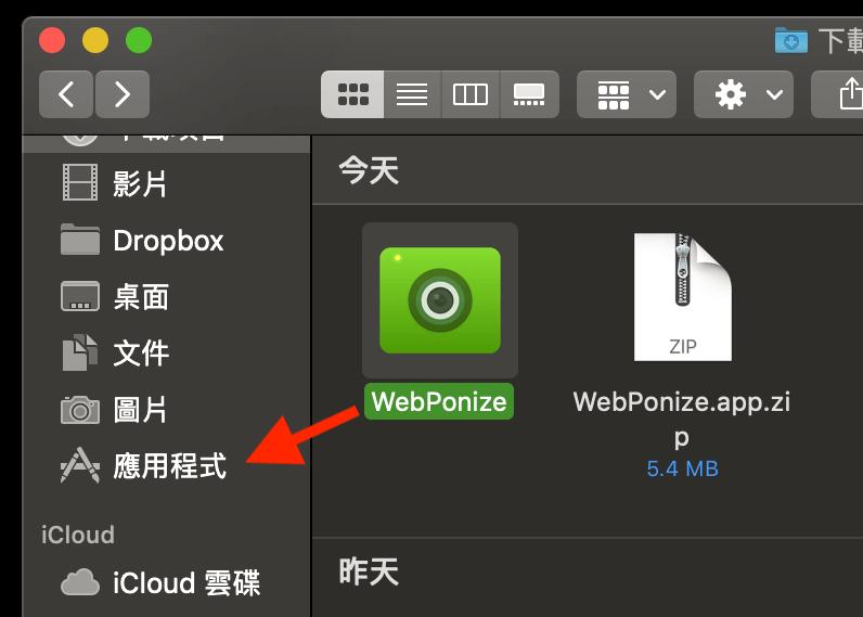Mac 轉檔工具