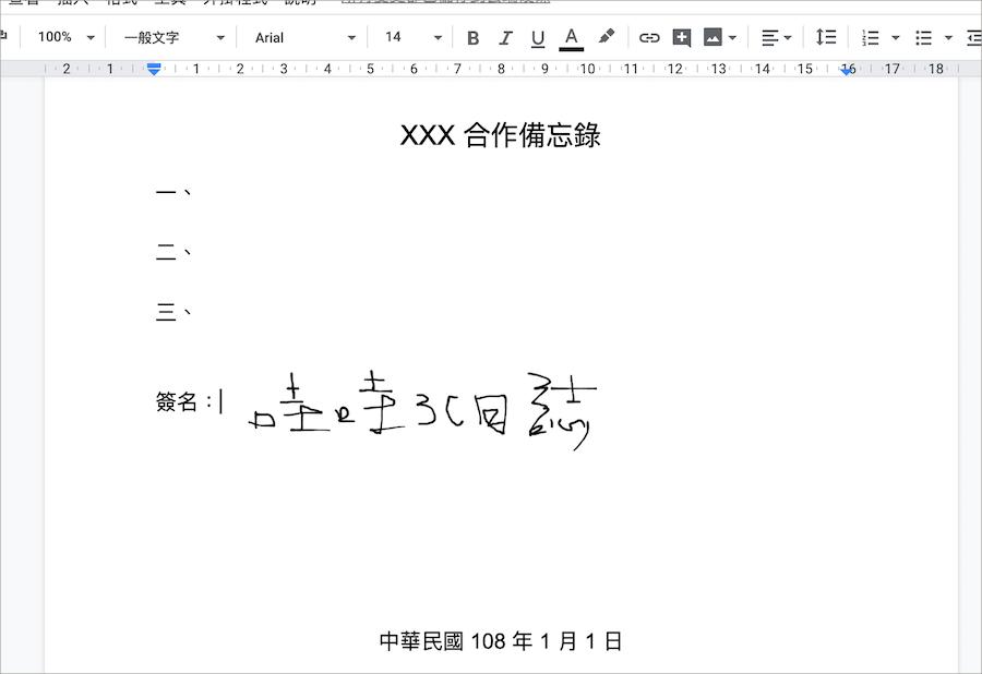 合約電腦簽名教學