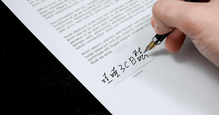 PDF 簽名教學