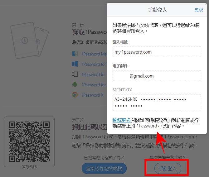 密碼管理器推薦