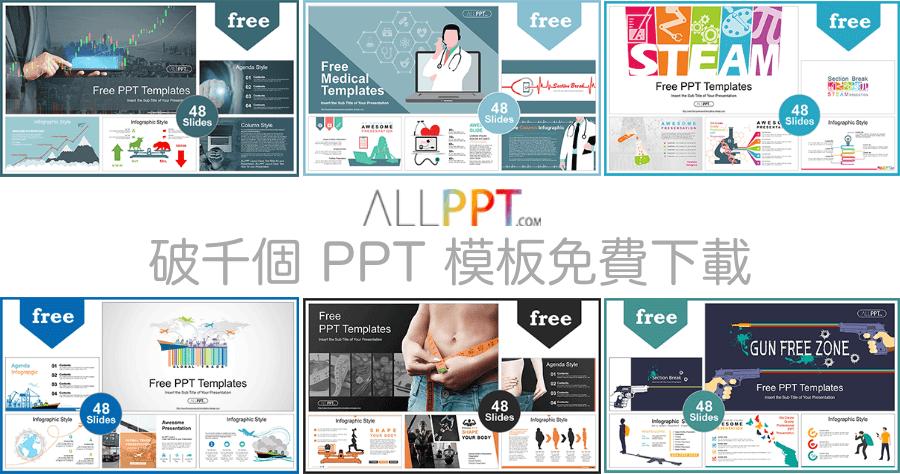 可商用PPT模板下載
