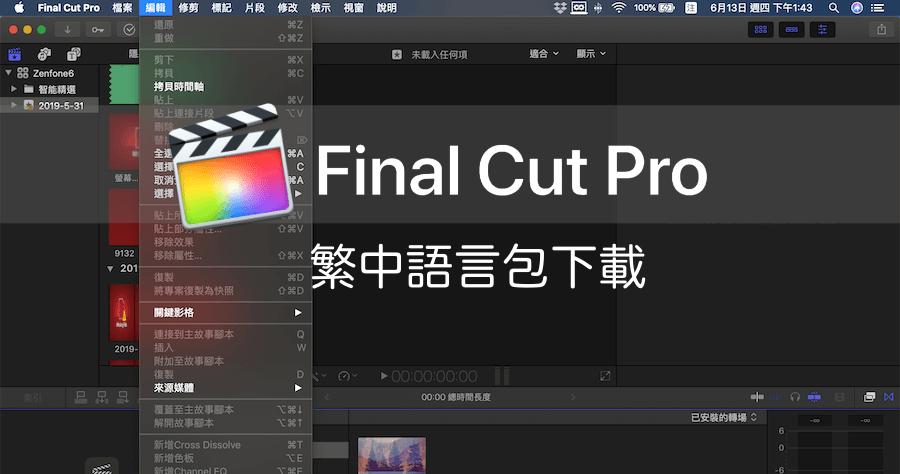 Final Cut Pro 繁體中文語言包