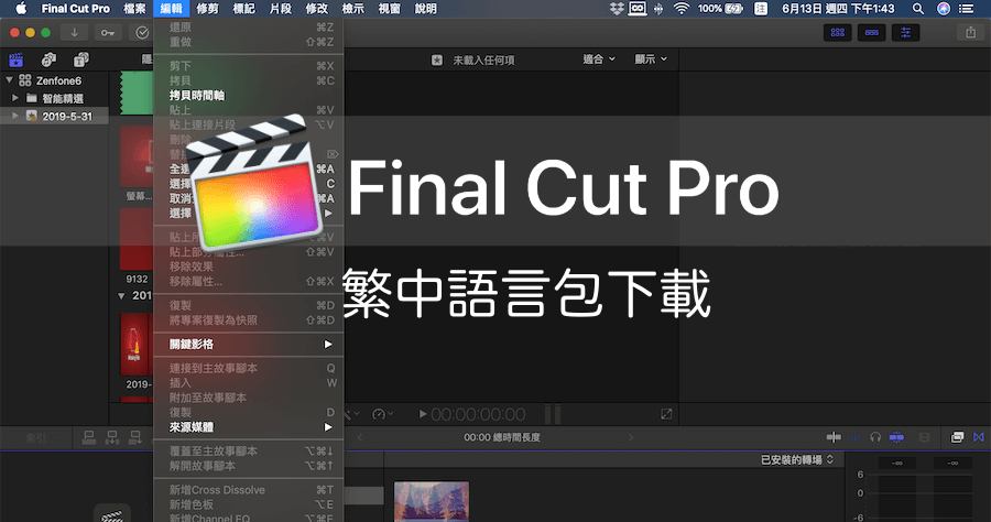 Final Cut Pro 10.4.6 繁體中文語言包下載,終於不用再看英文啦