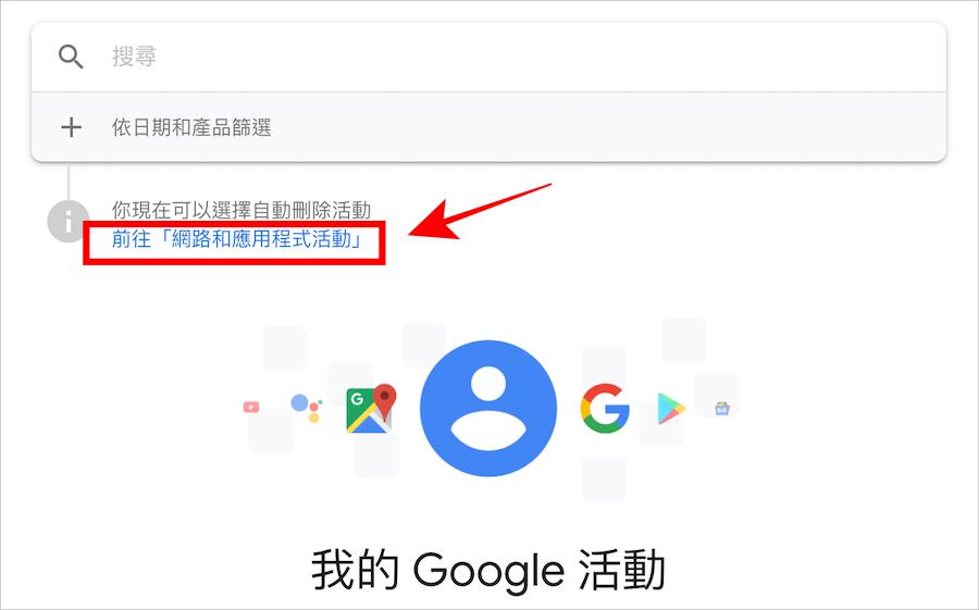 Google 自動刪除活動紀錄