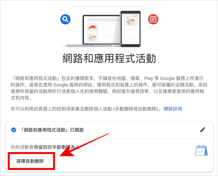 Google 隱私權設定