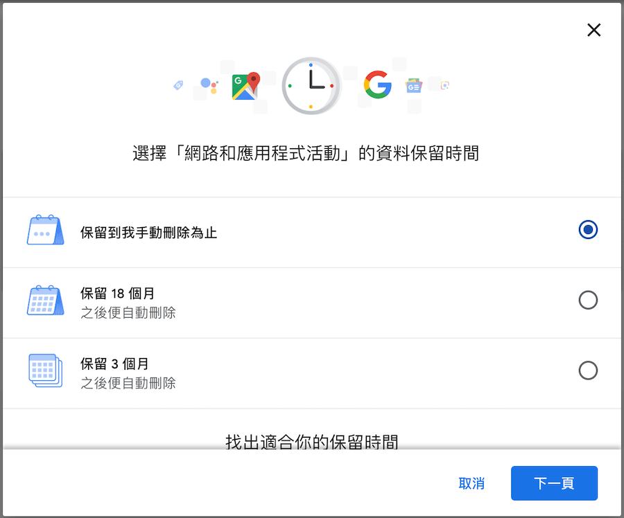 Google登入記錄刪除