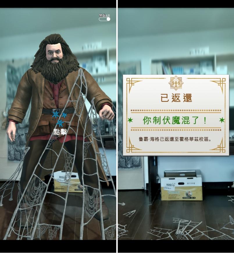 哈利波特巫師聯盟台灣
