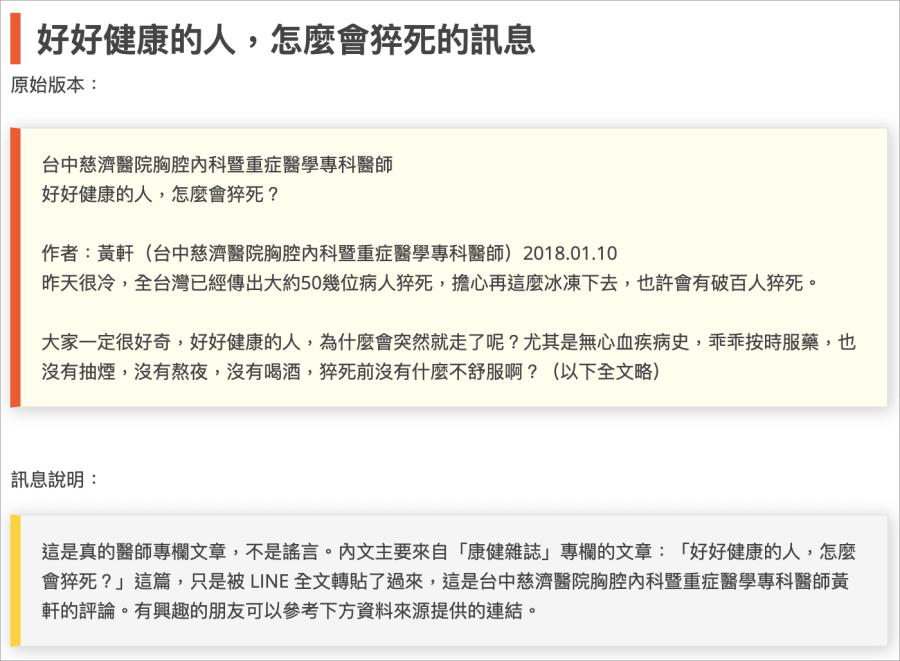 假LINE消息求證網站