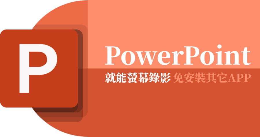 PowerPoint 也能螢幕錄影?免安裝軟體就能快速錄製螢幕