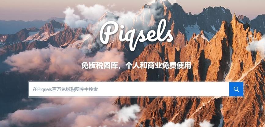 Piqsels