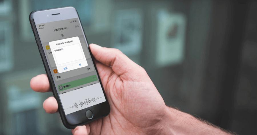 火車時刻表推薦App