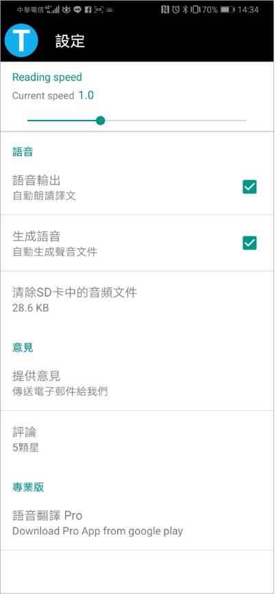 免費翻譯APP推薦