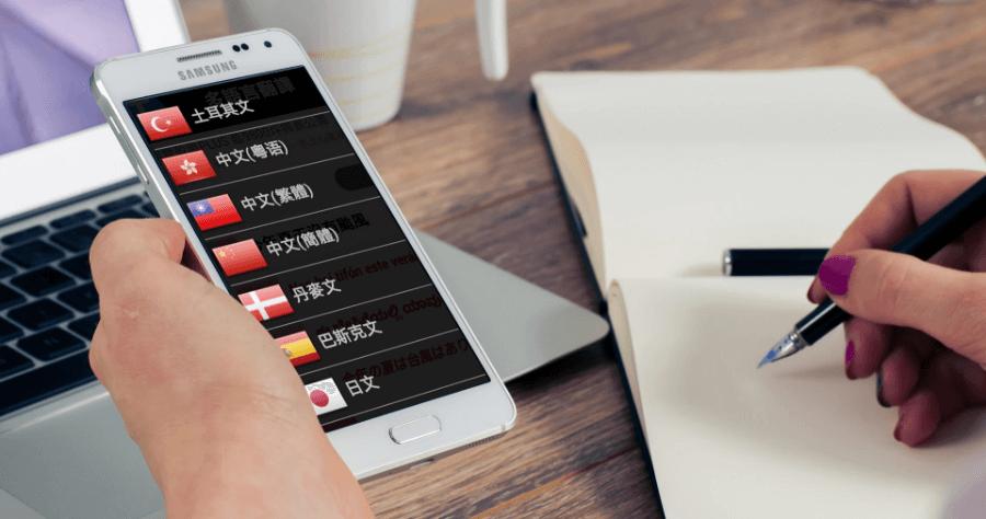語音翻譯app
