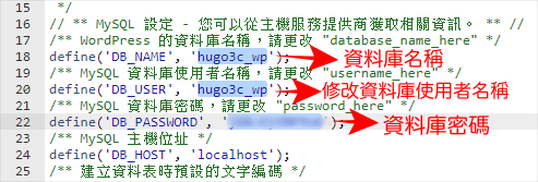 WordPress 修改資料庫帳號密碼
