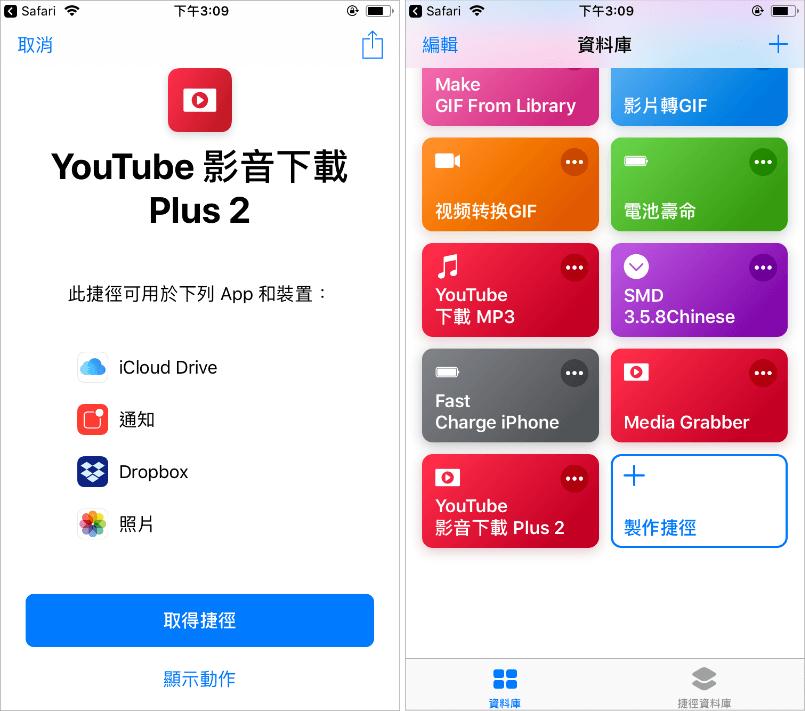 iOS捷徑腳本下載