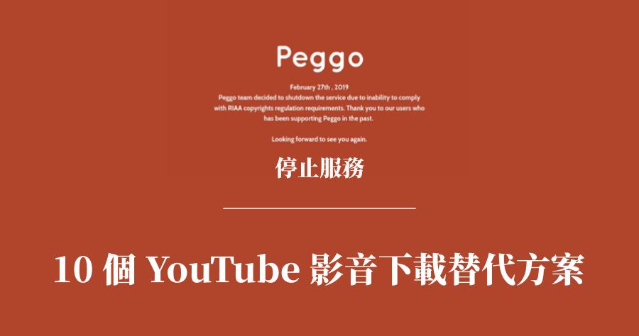 peggo 不能用