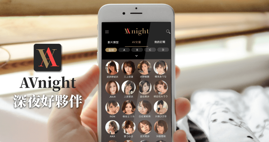 AVnight 愛威奶 iOS Android 雙系統深夜福利品(2.20.0)