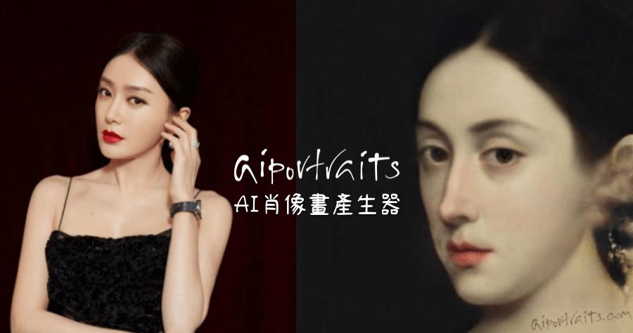 AI Portraits 藝術肖像畫產生器,AI 學習超過 4 萬 5 千張照片,製作風格獨特肖像畫
