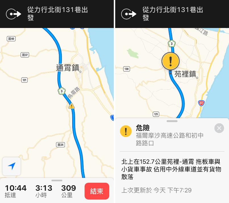 國道交通狀況查詢