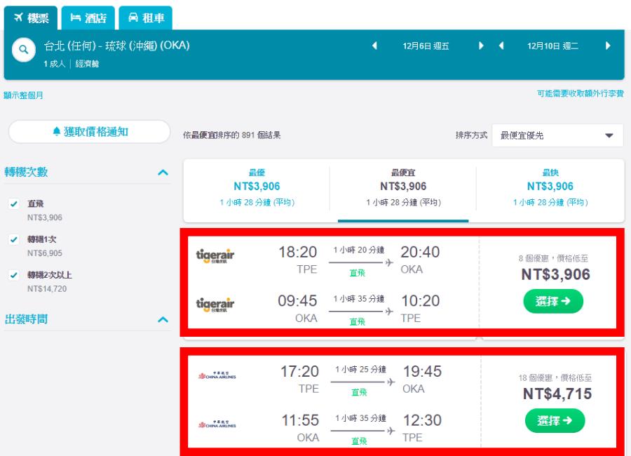 華航機票比價
