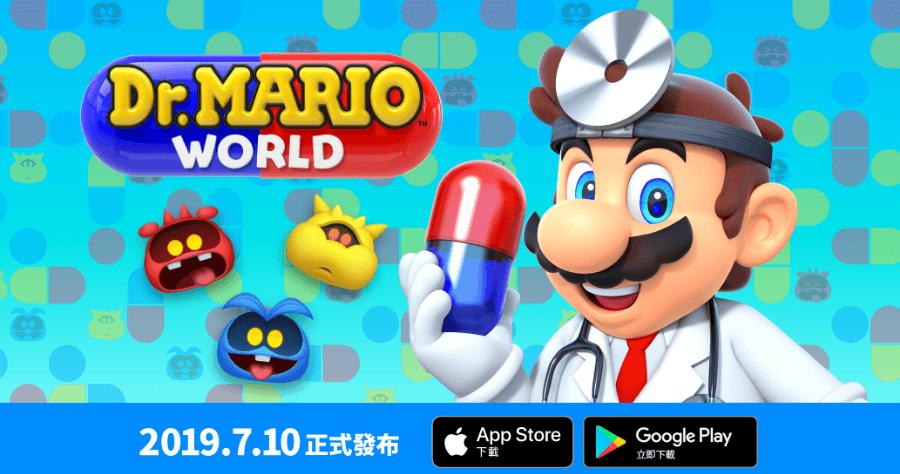 瑪利歐醫生世界