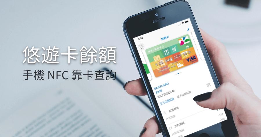Easy Wallet NFC 查詢悠遊卡餘額、消費記錄