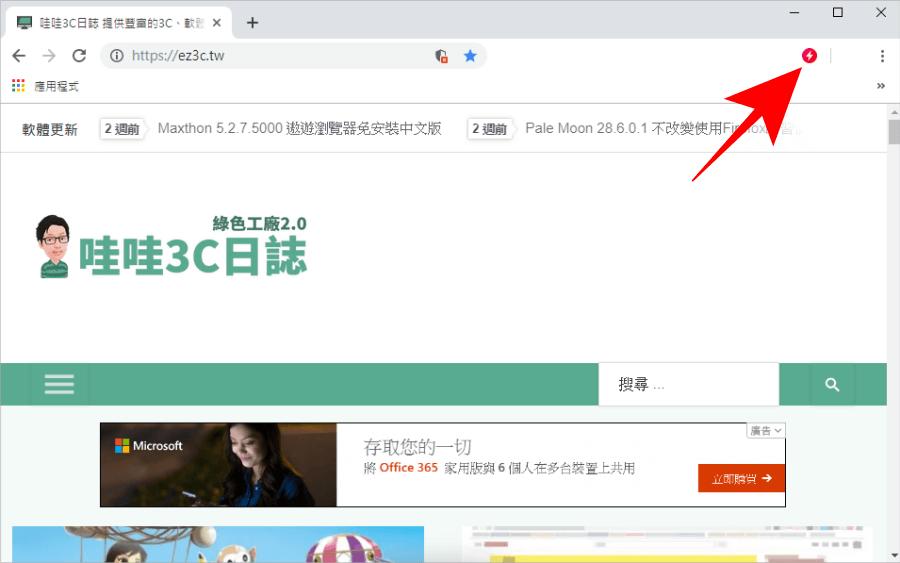 Chrome瀏覽器加速