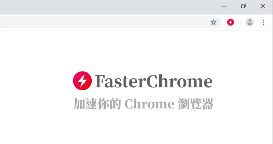 Chrome瀏覽器變慢
