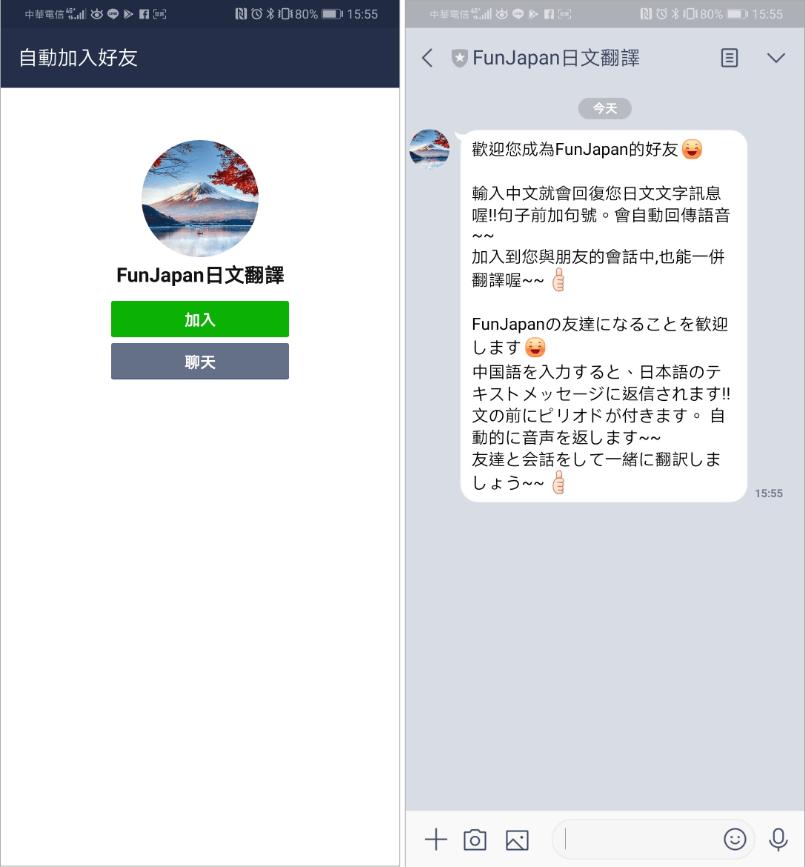 FunJapan 日文翻譯