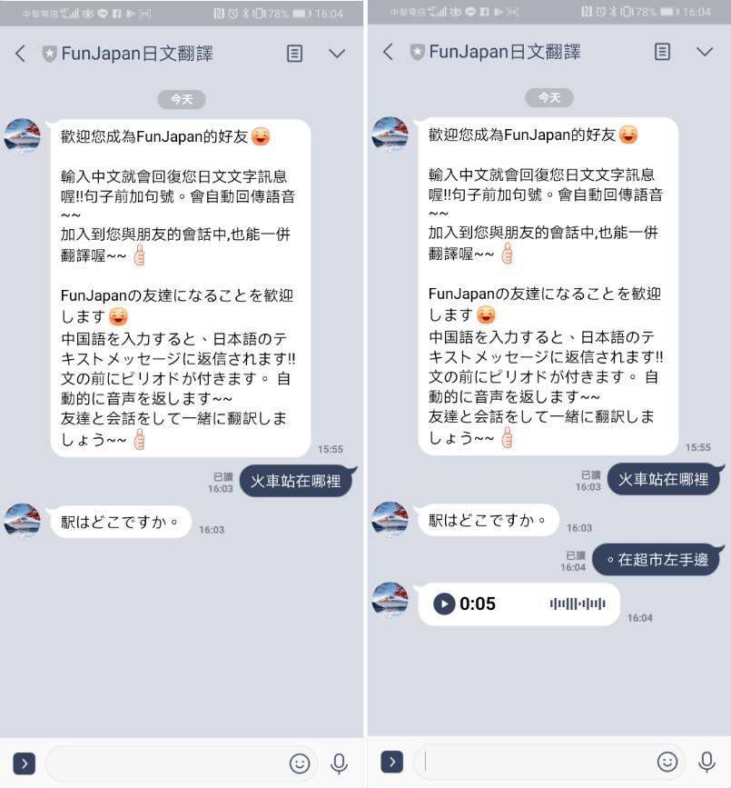 LINE 翻譯機器人