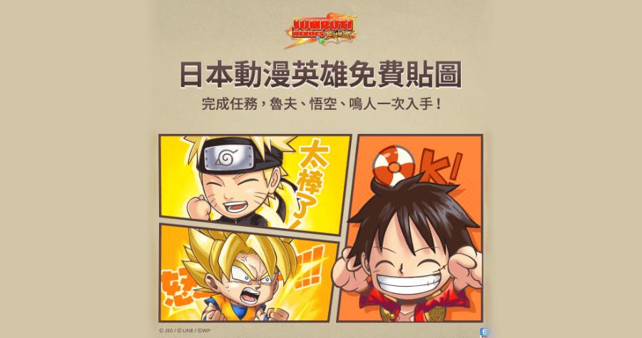 LINE 魯夫悟空鳴人貼圖,下載手遊 JUMPUTI HEROES 英雄氣泡免費送