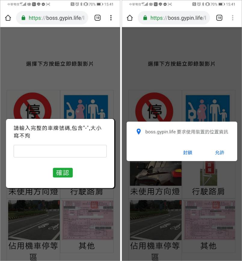 交通違規怎麼檢舉