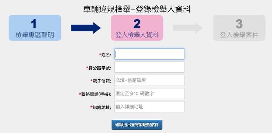 LINE 交通違規檢舉