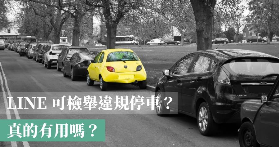 用 LINE 檢舉交通違規,真的有用嗎?對方付錢就不會被開罰?
