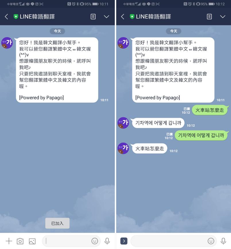中韓翻譯APP