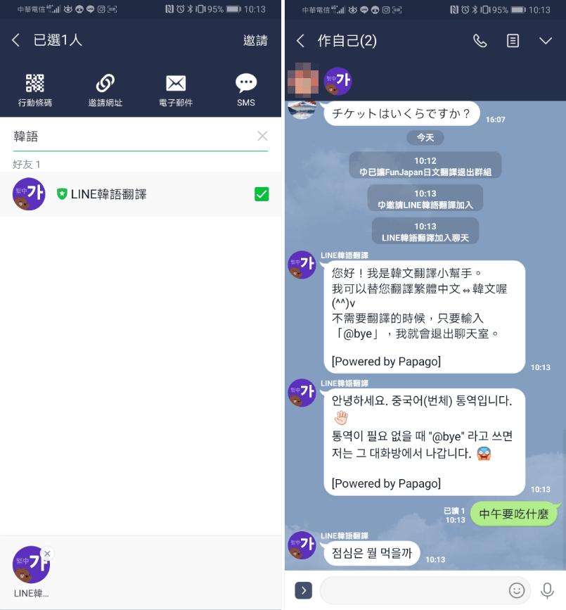 韓文翻譯APP