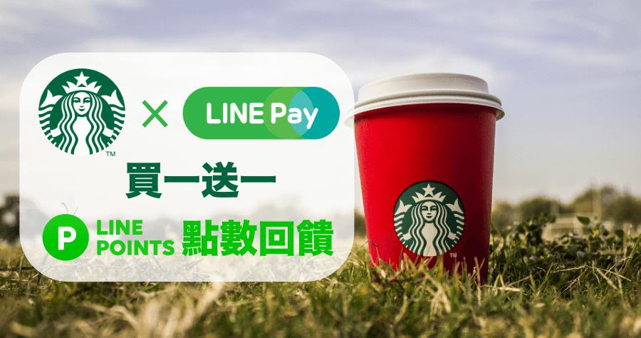 星巴克用 LINE Pay 結帳,享買一送一就就這 2 天