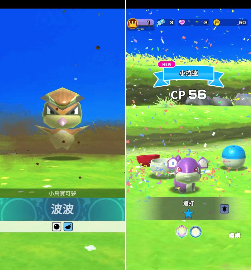 寶可夢大亂戰SP iOS