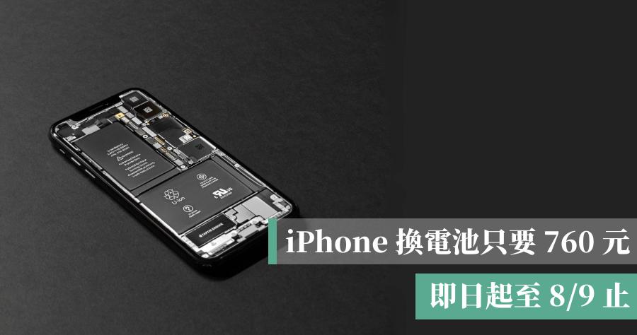 iPhone換電池760