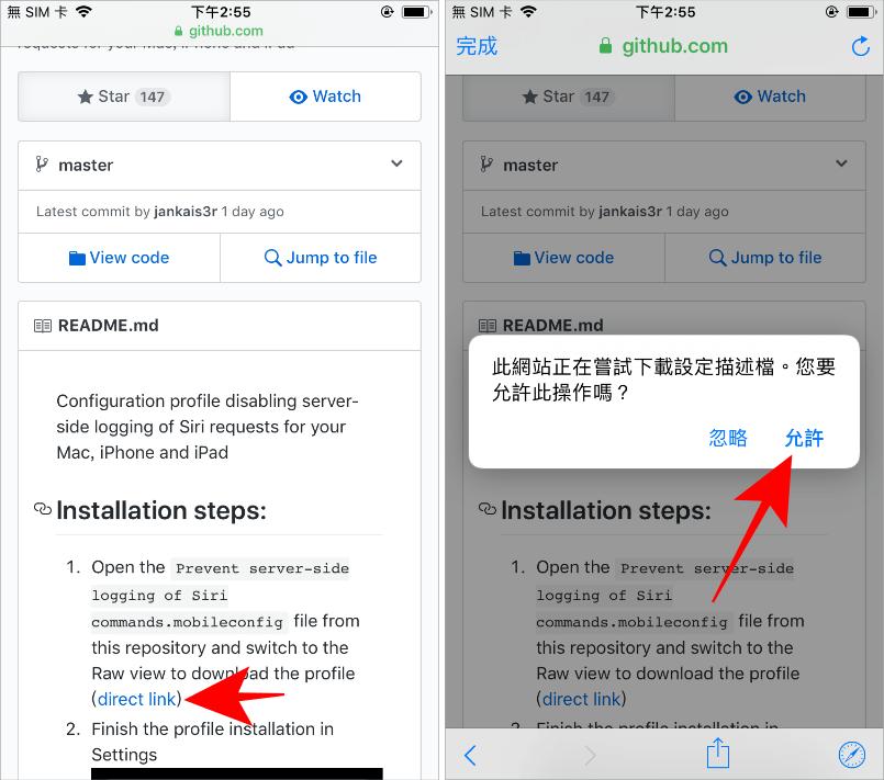 Siri 防止偷聽