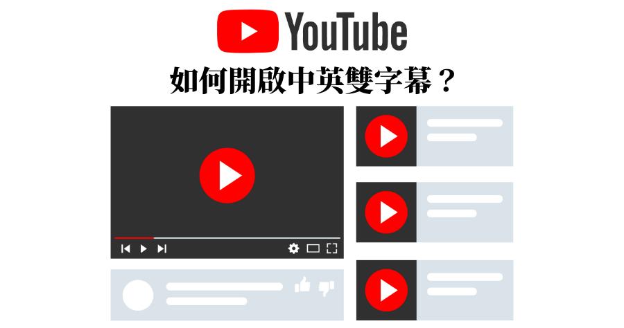 YouTube 中英雙字幕