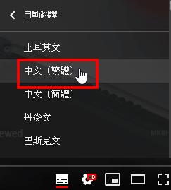 YouTube 英文字幕自動翻譯為中文