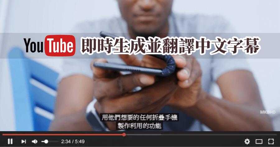 YouTube 英文影片自動翻譯