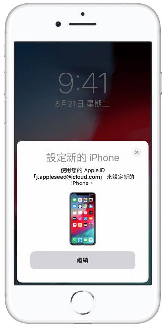 iPhone移轉快速開始功能