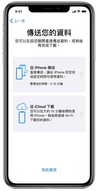 iPhone 移轉資料